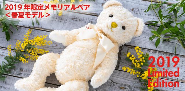 2019年限定メモリアルベア春夏モデル